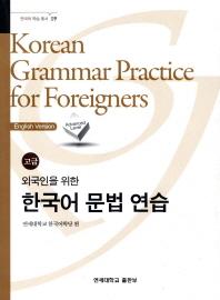 외국인을 위한 한국어 문법 연습(고급)