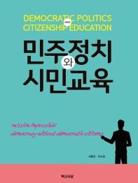 민주정치와 시민교육