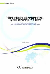 기업의 경제활동에 관한 형사법제 연구. 2: 기업범죄에 대한 제재체계의 현황과 개선방향
