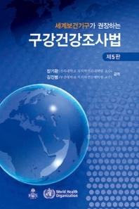 세계보건기구가 권장하는 구강건강조사법