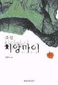 치앙마이(상)