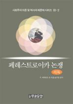 페레스트로이카 논쟁(서독)