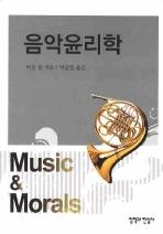 음악윤리학