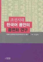 조선시대 한국어 용언의 음변화 연구
