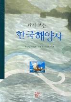 한국 해양사(다시 보는)