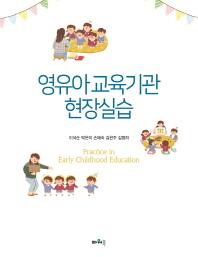 영유아 교육기관 현장실습