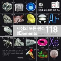 세상의 모든 원소 118(특별판)