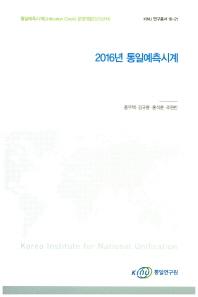 2016년 통일예측시계