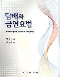 담배와 금연법