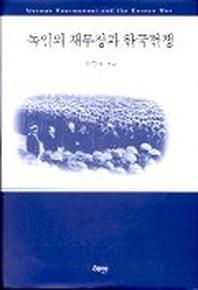 독일의 재무장과 한국전쟁