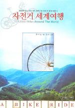 자전거 세계여행