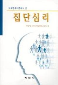 집단심리:사회정체이론에서 본
