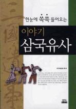 한국에 쏙쏙 들어오는 이야기 삼국유사