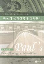 바울의 문화신학과 정치윤리