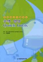 수액 영양 OUICK BOOK