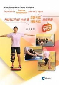 전방십자인대 손상 후 운동치료/재활치료 프로토콜 (일반인용)