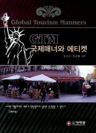 GTM 국제매너와 에티켓