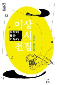 이상 시 전집: 꽃속에 꽃을 피우다. 1