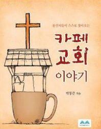 카페 교회 이야기