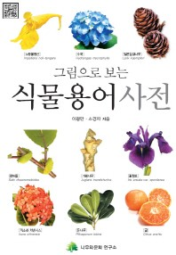 그림으로 보는 식물용어사전