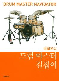 박철우의 드럼 마스터 길잡이