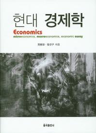현대 경제학