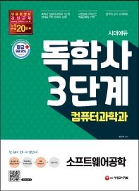 시대에듀 컴퓨터과학과(독학사 소프트웨어공학 3단계)(2021)