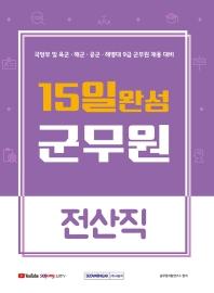 15일 완성 군무원 전산직