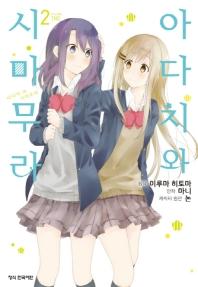 아다치와 시마무라. 2
