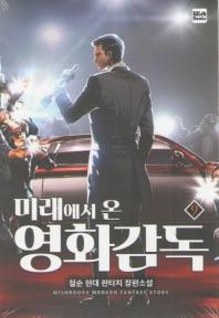 미래에서 온 영화감독. 9