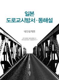 일본 도로교시방서 동해설: 내진설계편