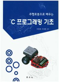 주행로봇으로 배우는 C 프로그래밍 기초