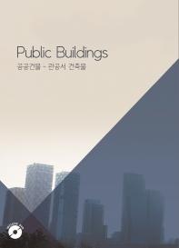 공공건물-관공서 건축물