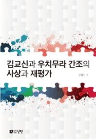 김교신과 우치무라 간조의 사상과 재평가