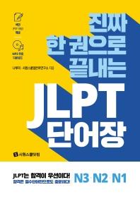 진짜 한 권으로 끝내는 JLPT 단어장 N3, N2, N1