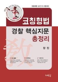 코칭형법 경찰 핵심지문 총정리