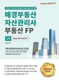 부동산세무자산관리(매경부동산자산관리사 부동산FP 2차)(2020)