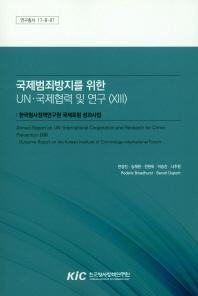 국제범죄방지를 위한 UN.국제협력 및 연구(XIII):한국형사정책연구원 국제포럼 성과사업