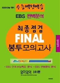 수능백전백승 EBS 완벽분석 최종점검 Final 봉투모의고사 영어영역(2021)(2022 수능대비)(봉투)