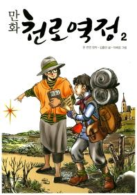 만화 천로역정. 2
