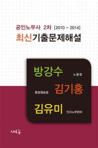 공인노무사 2차 최신기출문제해설(2010-2014)