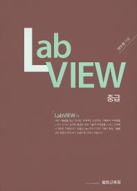 중급 LabVIEW