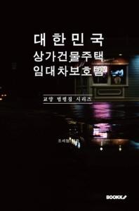 대한민국 상가건물주택 임대차보호법 : 교양 법령집 시리즈