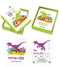 하뚱세이카드 공룡카드(세이펜 별도)