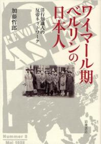 ワイマ―ル期ベルリンの日本人 洋行知識人の反帝ネットワ―ク