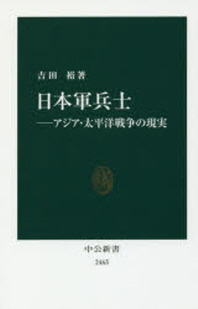日本軍兵士 アジア.太平洋戰爭の現實