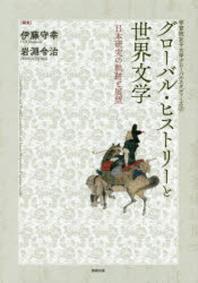 グロ-バル.ヒストリ-と世界文學 日本硏究の軌跡と展望