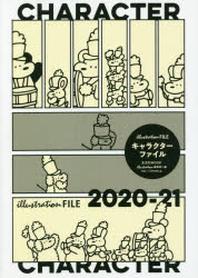 キャラクタ-ファイル 2020-21