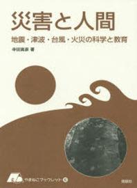 災害と人間 地震.津波.台風.火災の科學と敎育