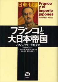 フランコと大日本帝國